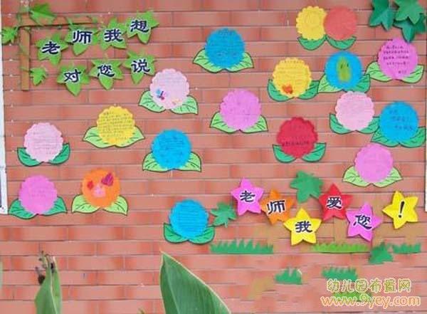 幼儿园教师节主题墙饰设计