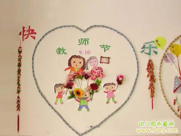 幼儿园教师节教室墙面布置