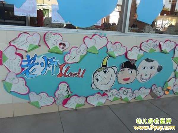 幼儿园教师节走廊墙面装饰