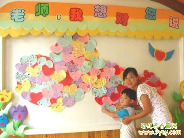 幼儿园教师节主题墙:老师