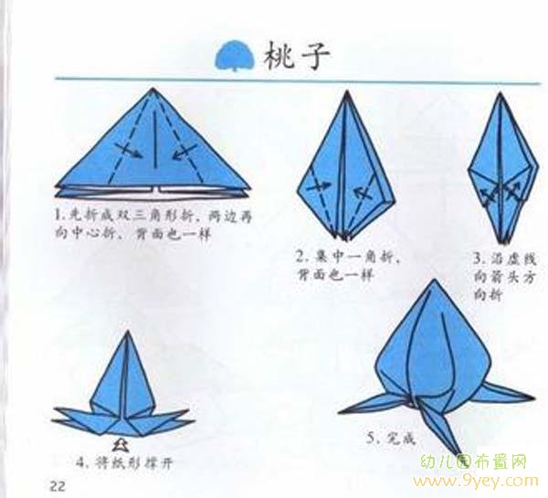 幼儿园中班手工折纸