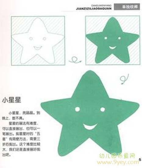 幼儿园关于小星星的剪纸手工