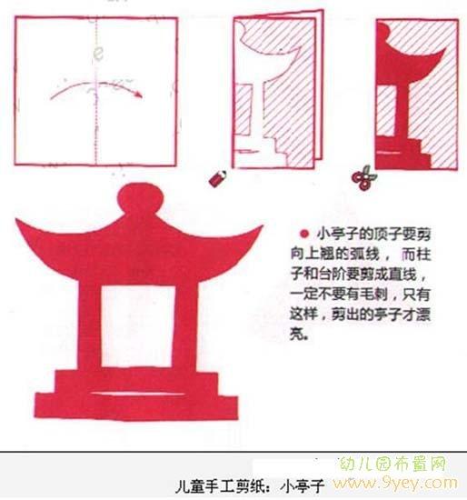 儿童手工剪纸方法:小亭子