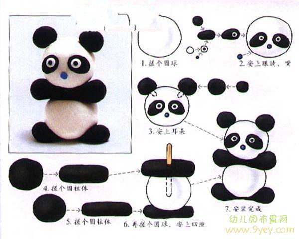 儿童橡皮泥制作:可爱的熊猫