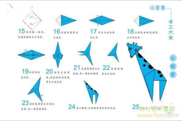幼儿园折纸步骤图解:长颈鹿