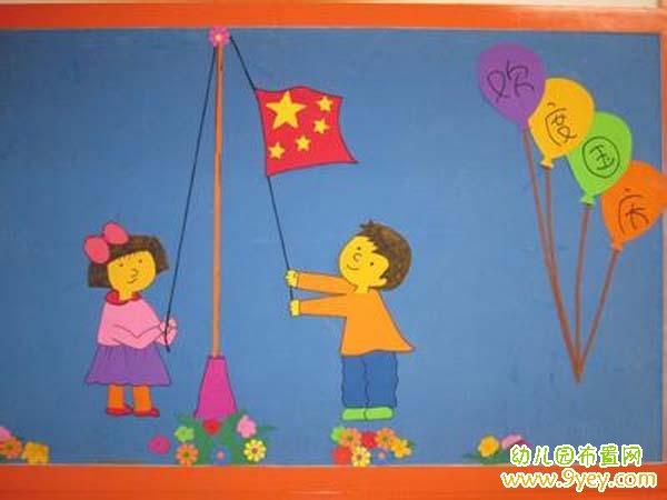 国庆节小班幼儿绘画_幼儿园小班国庆节布置图片 .