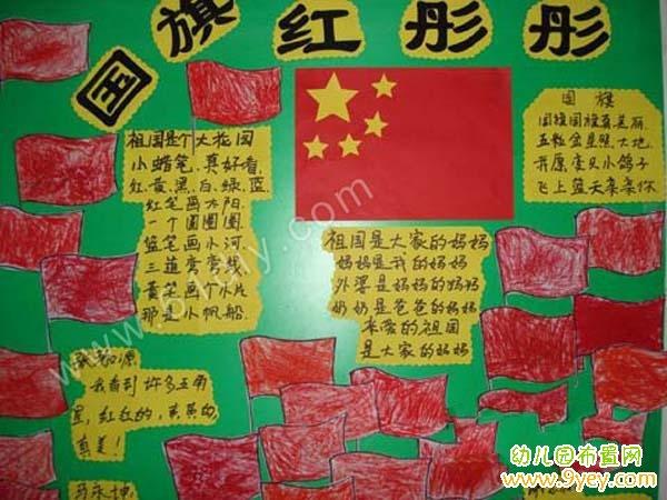 幼儿园大班国庆节主题墙设计:国旗红彤彤图片