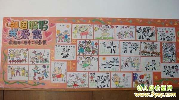 幼儿园国庆节主题画展墙