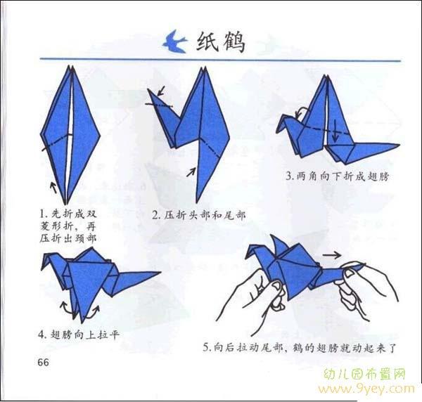 儿童关于千纸鹤的折纸方法