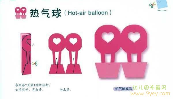 幼儿园手工剪纸:热气球