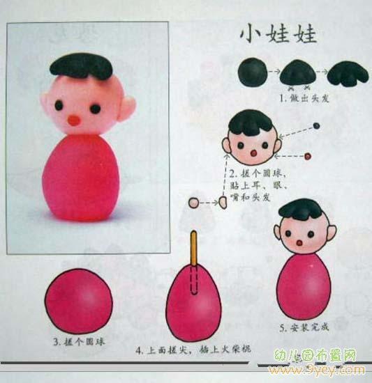 儿童橡皮泥手工制作教程:小娃娃