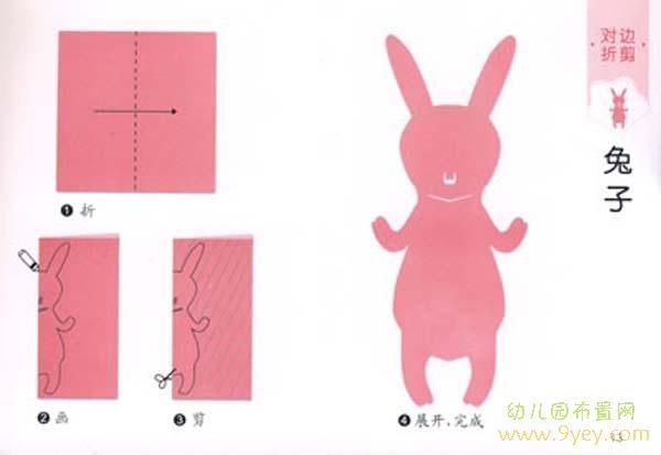 儿童关于兔子的剪纸步骤教程