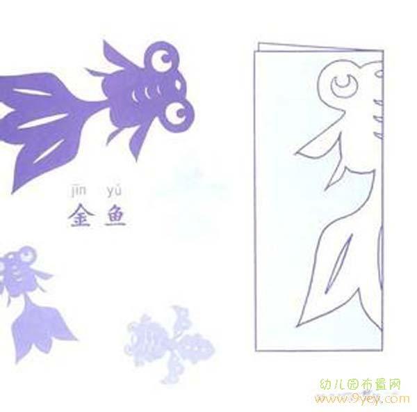 幼儿园剪纸图案:金鱼