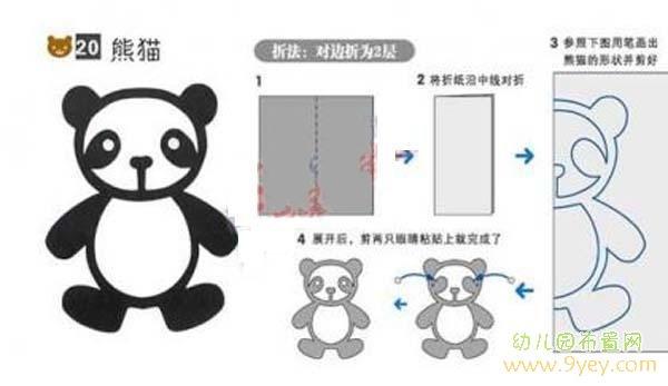 幼儿园熊猫图案的手工剪纸方法