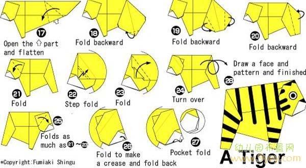 儿童关于老虎的折纸教程图解