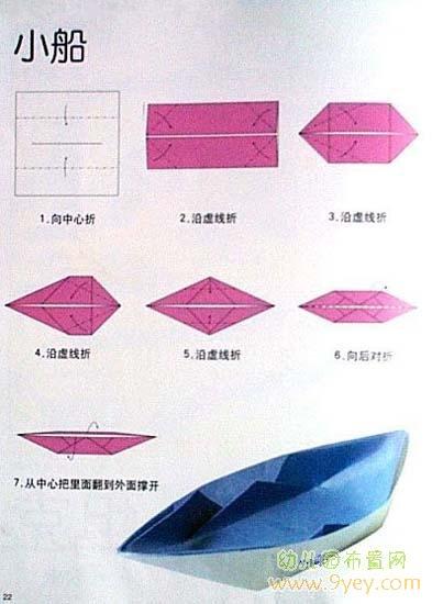 幼儿园小船的折纸教程步骤