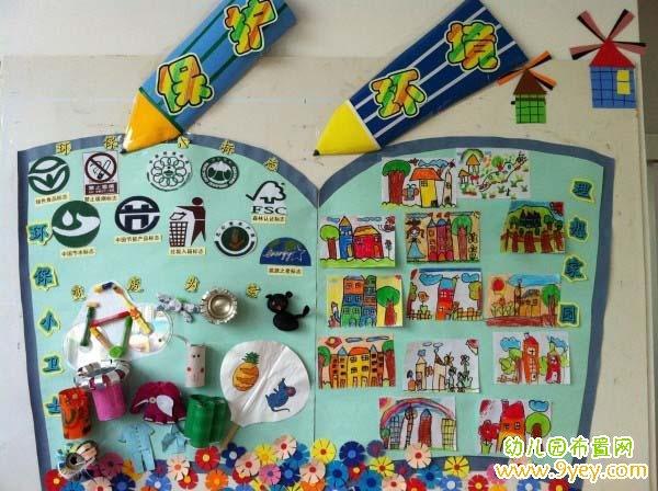 幼儿园主题墙饰边框_第5页_画画大全