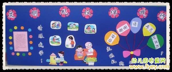 幼儿园文明礼仪主题墙设计图片