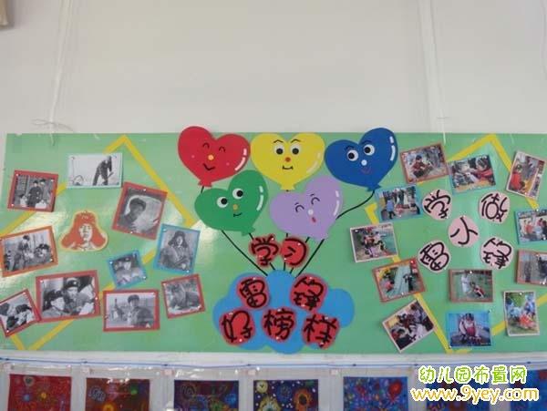 幼儿园保护环境爱护地球主题墙设计