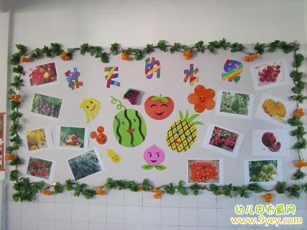 幼儿园秋天的水果主题墙布置