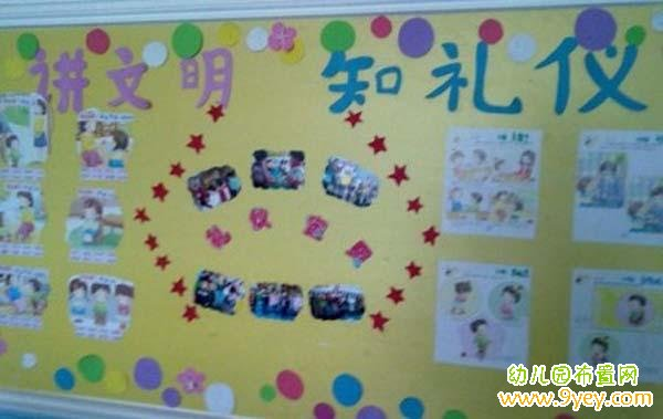 幼儿园讲文明知礼仪主题墙设计