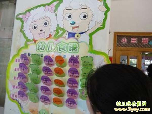 设计得很可爱的 幼儿园食谱栏