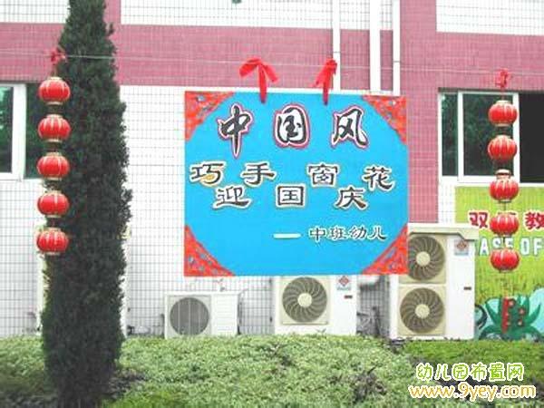 幼儿园中国风环境布置