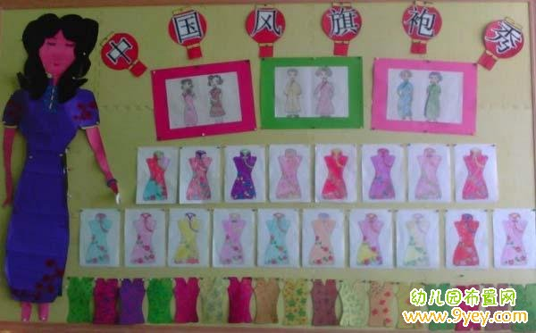 幼儿园主题墙:中国风旗袍秀