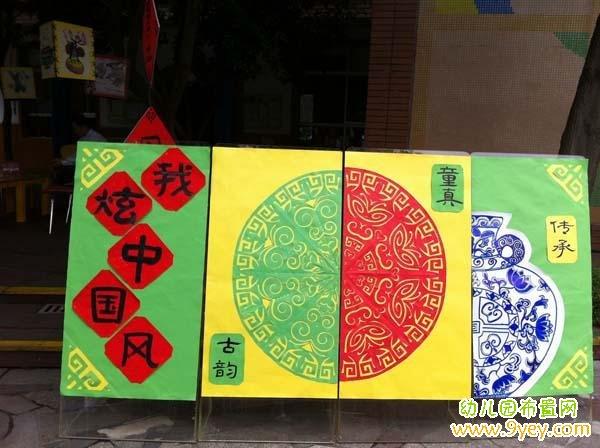 幼儿园中国风宣传板设计