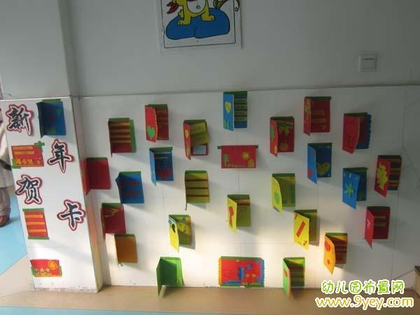 幼儿园元旦教室墙壁布置 新年贺卡墙图片