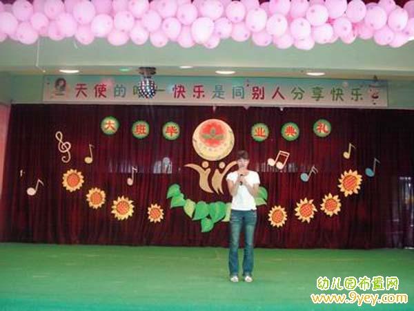 幼儿园大班毕业典礼舞台布置图片
