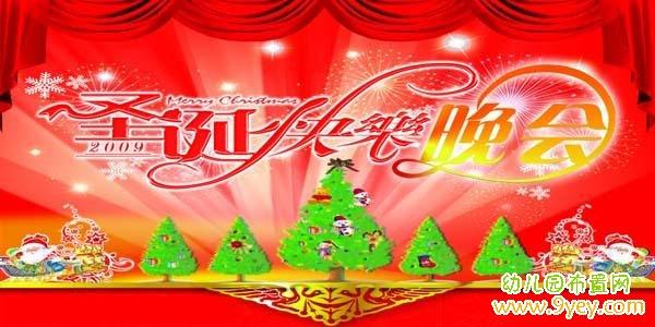 幼儿园圣诞晚会舞台背景图设计