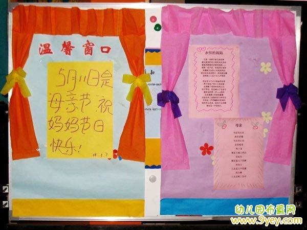 幼儿园母亲节节日装扮