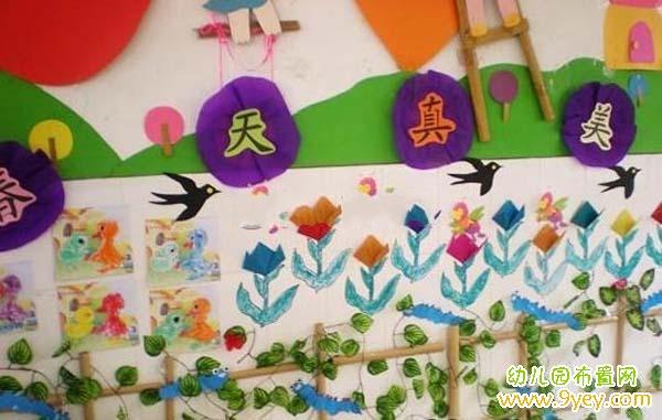 幼儿园小班春天主题墙布置:春天真美