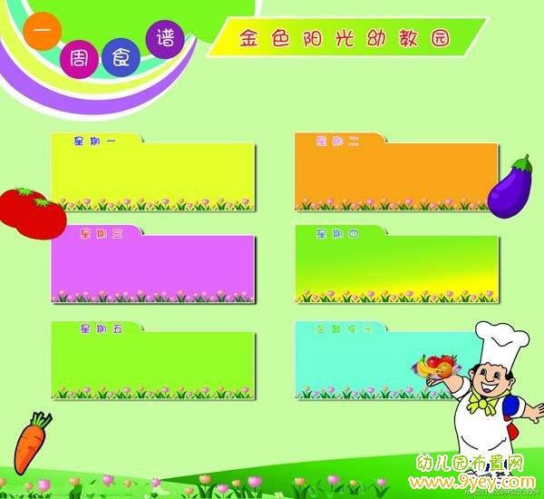 幼儿园一周食谱背景图