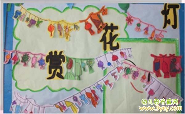 幼儿园元宵节主题墙饰装饰:赏花灯