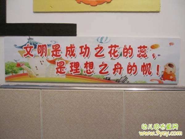 幼儿园文明礼仪标语图片