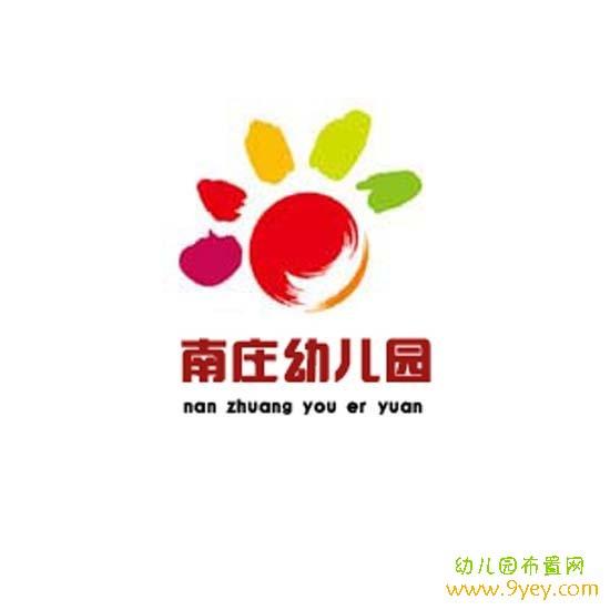 班级标志设计_幼儿999