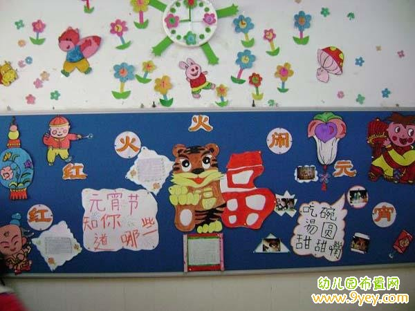 幼儿园小班元宵节主题墙:红红火火闹元宵