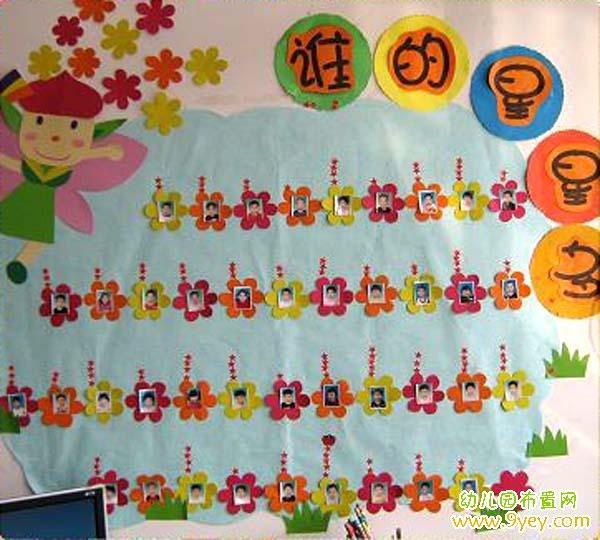 幼儿园红花榜布置:谁的星星多