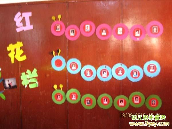 幼儿园中班红花栏布置图片