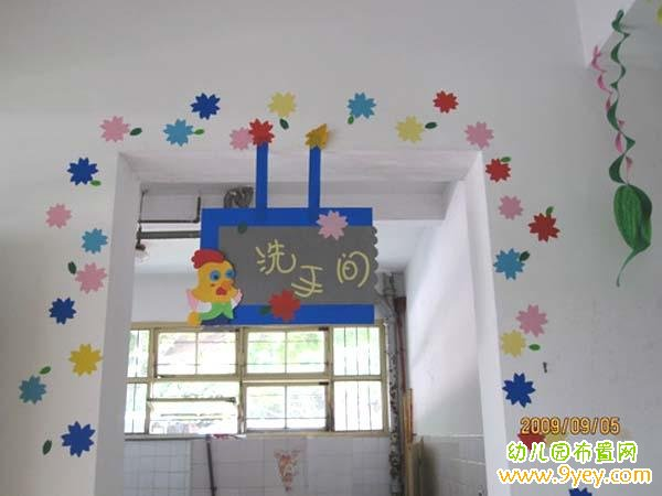 幼儿园洗手间大门标志布置