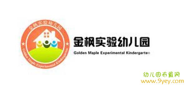 幼儿园标志设计图片:金枫实验幼儿园