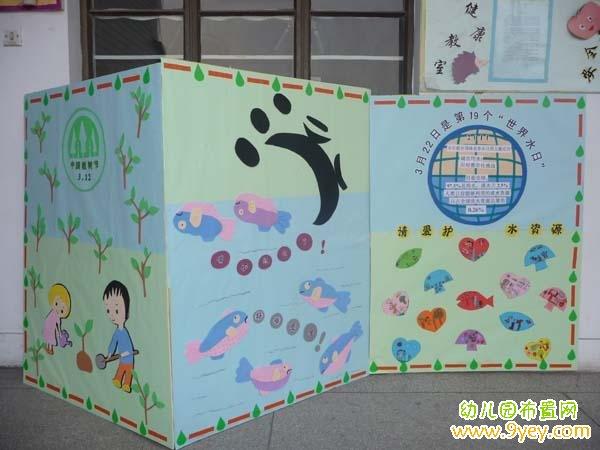 幼儿园植树节宣传展板布置