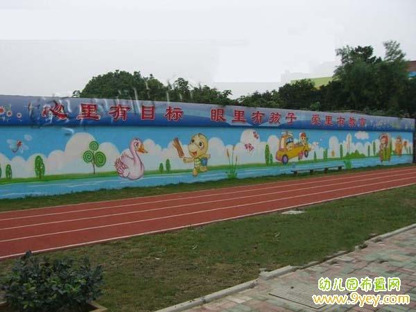幼儿园围墙墙绘图片