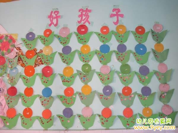 幼儿园红花栏布置图片:好孩子