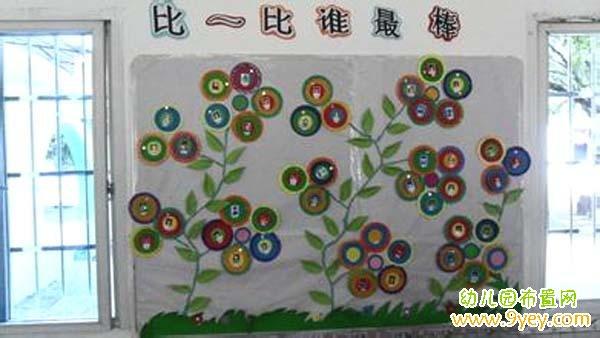 幼儿园教室墙面红花榜设计:比一比谁最棒图片