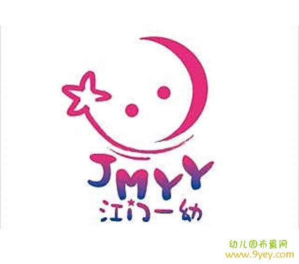 幼儿园园标logo设计图片_幼儿园布置网  幼儿园园徽设计图片和图意