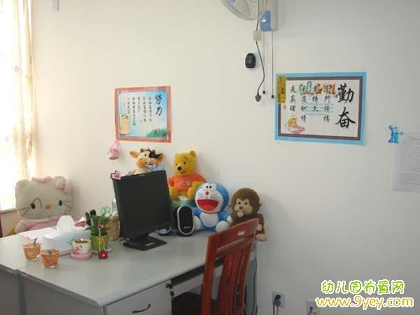 幼儿园园长办公室布置