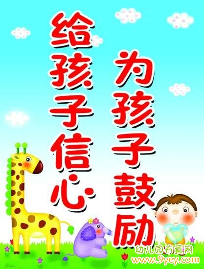 幼儿园校园文化标语图片